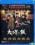 Gangster Pay Day (2014) (Blu-ray) (Hong Kong Version)