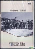 Nijushi No Hitomi (1954) (DVD) (Taiwan Version)