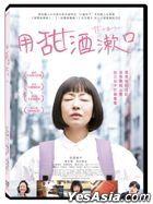 My Sweet Grappa Remedies (2020) (DVD) (Taiwan Version)