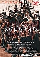 Swallowtail Butterfly (DVD) (English subtitled) (Japan Version)