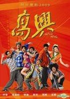Gao Xing (DVD) (English Subtitled) (Hong Kong Version)