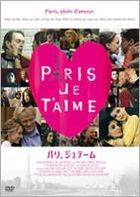 PARIS JE T`AIME (Japan Version)