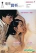 Appreciating Cinema 1 (DVD) (Taiwan Version)