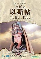 The Bible - Esther (DVD) (Hong Kong Version)