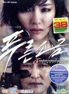 Hindsight (2011) (DVD) (Thailand Version)