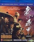 龍門飛甲 (2011) (Blu-ray) (台湾版)
