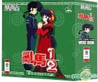 Ranma 1/2 (VCD Box 2) (Vol.25-48) (To Be Continued) (Hong Kong Version)