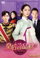 The Last Empress (DVD) (Box 2) (Japan Version)