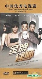 The Gold Medal Lawyer (2013) (DVD) (Ep. 1-39) (End) (China Version)