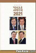 2021 President of South Korea Moon Jae In Wall Calendar