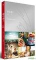 2008-2015 So Ji Sub's History Book (Collector's Edition)