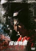 Tantei Monogatari (DVD) (Vol.1) (Japan Version)