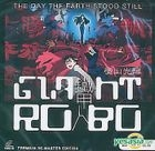 Giant Robo - The Day The Earth Stood Still (Vol.6) (Remaster Edition)