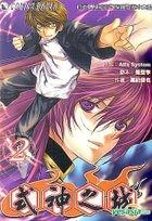 Shikigami No Shiro (Vol.2)