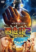 Journey To The West: The Demons Strike Back  (DVD) (Japan Version)