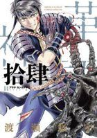 Arata Kangatari 14 (Remaster Edition)