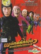 A Woman, A Gun And A Noodle Shop (AKA: A Simple Noodle Story) (DVD) (Thailand Version)