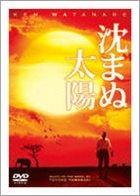 Shizumanu Taiyo (AKA: The Sun That Doesn't Set) (DVD) (Special Edition) (Japan Version)