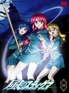 Kaze no Stigma (DVD) (Vol.4) (Special Edition) (First Press Limited Edition) (Japan Version)