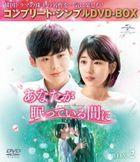 While You Were Sleeping (DVD) (Box 2) (Japan Version)