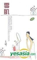 亦舒系列 234 - 雪肌(小说)