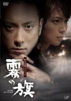 Matsumoto Seicho's Birth 100th Anniversary Memorial Drama Special 'Kiri no Hata' (DVD) (Japan Version)
