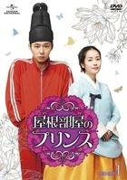 Rooftop Prince (DVD) (Set 1) (Japan Version)