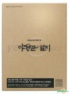 The Night Watchman's Journal Jung Yun Ho Making Photobook (MBC TV Drama) (Special Edition) (First Press Limited Edition)