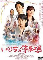 Inochi no Teishaba  (DVD) (Japan Version)