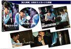 The Negotiation (DVD) (Japan Version)
