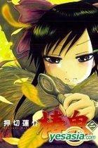 Chun Gui (Vol.2)