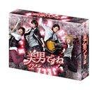 Ikemen Desune Complete Box (Japan TV Drama) (DVD) (Japan Version)