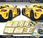 Speedy Drift Rave King 2 (2CD)