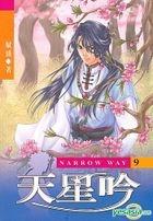 Narrow Way - 9