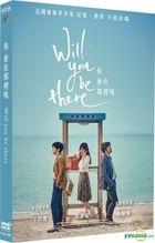 你会在那里吗 (2016) (DVD) (台湾版)