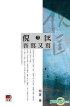 Wu Xie You Xie 3