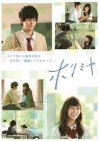 真人版 堀與宮村 Blu-ray BOX (日本版)