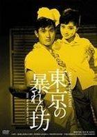 Nikkatsu 100th Anniversary Japan Movie Classic Great 20 (5) - Tokyo no Abarenbo (DVD) (HD Remaster Edition) (Japan Version)
