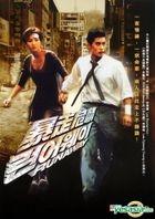 暴走危情 (DVD) (香港版)