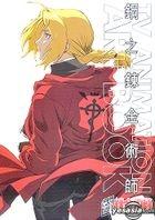 TV Animation Fullmetal Alchemist Art Book (Vol.1)