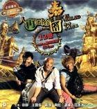 Lost In Thailand (2012) (VCD) (Hong Kong Version)