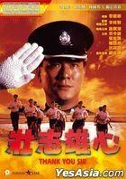 Thank You Sir (1989) (DVD) (2020 Reprint) (Hong Kong Version)
