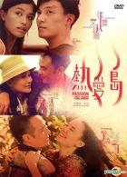 熱愛島 (2012) (DVD) (台湾版)