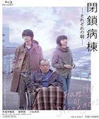 Family of Strangers (Blu-ray) (Japan Version)