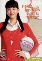 Oppai Volleyball (DVD) (Thailand Version)