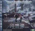 Haeundae (VCD) (Hong Kong Version)