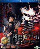 Gothic & Lolita Psycho (2010) (Blu-ray) (English Subtitled) (Hong Kong Version)