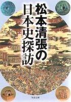 matsumoto seichiyou no nihonshi tambou kadokawa bunko