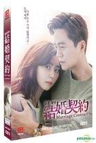 Marriage Contract (2016) (DVD) (Ep. 1-16) (End) (Multi-audio) (English Subtitled) (MBC TV Drama) (Singapore Version)
