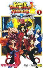 Super Dragon Ball Heroes: Big Bang Mission!!! 1
